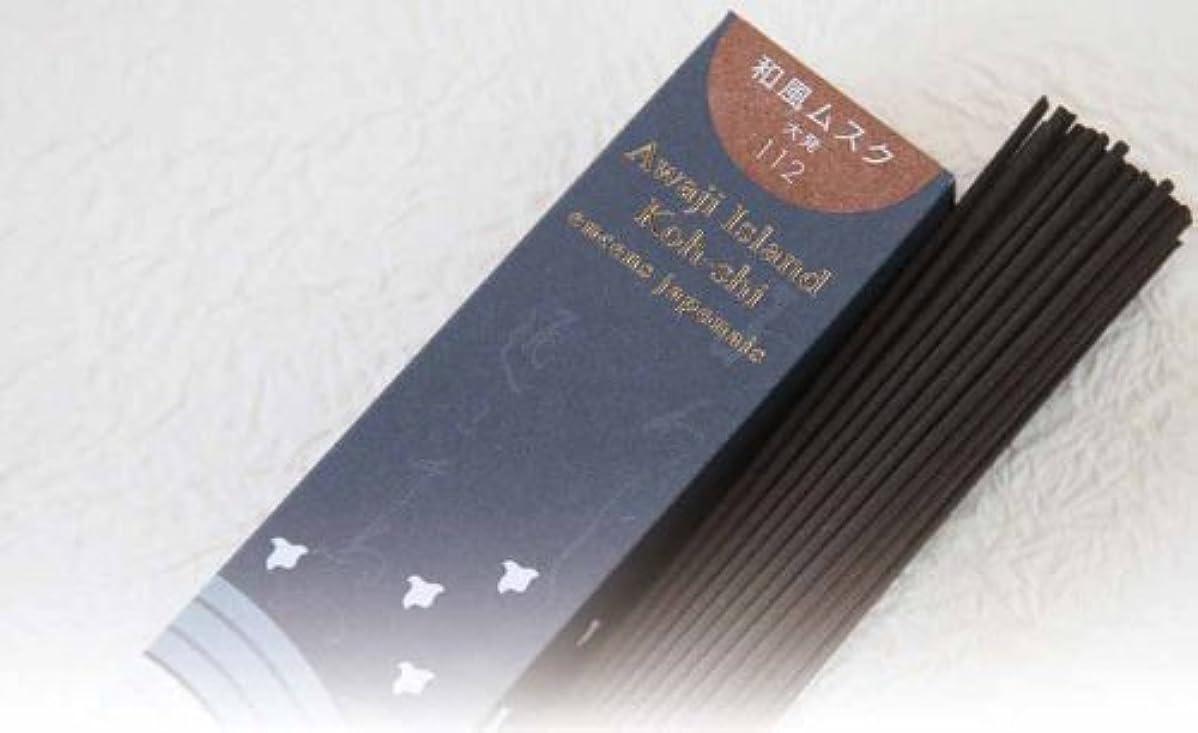 かび臭い同じ金額「あわじ島の香司」 日本の香りシリーズ 【112】 ●和風ムスク●