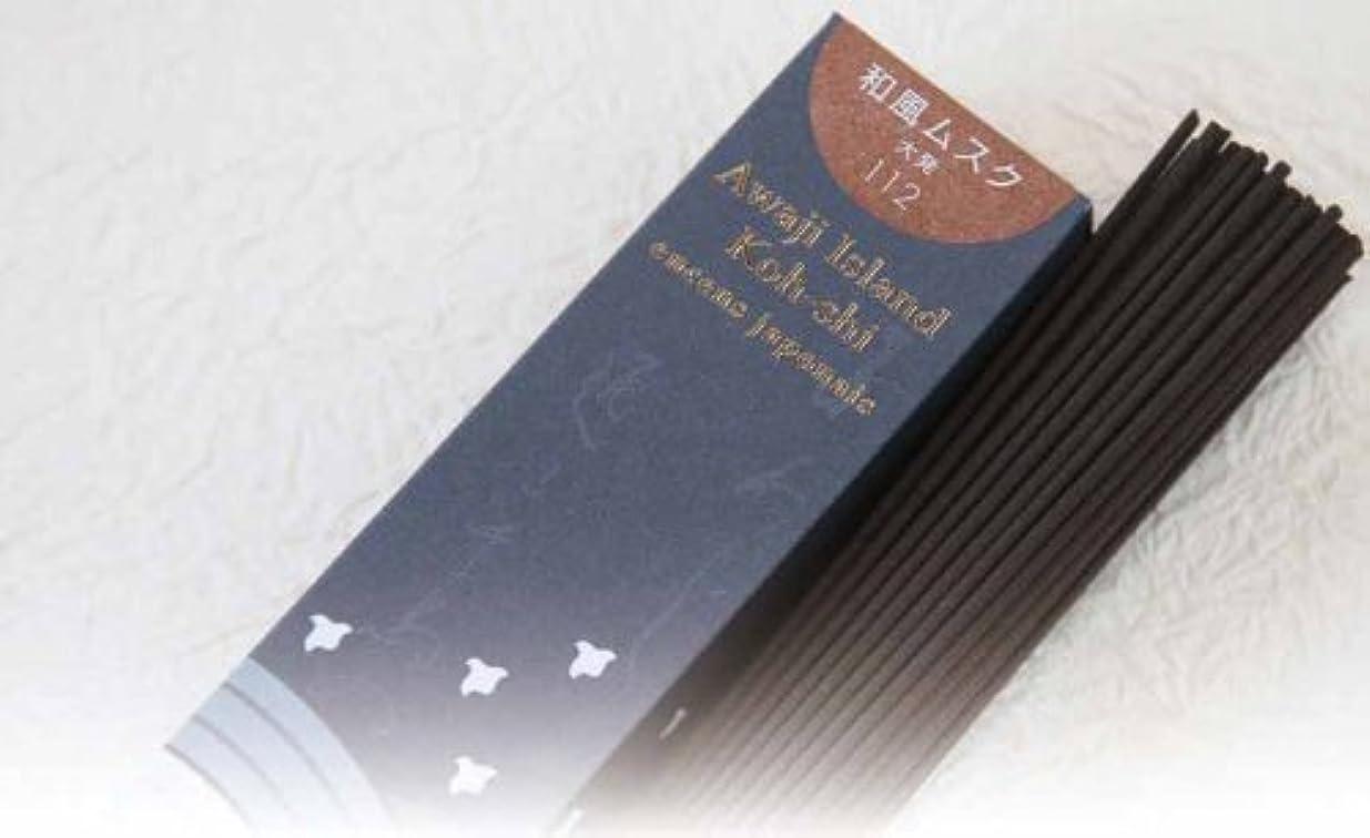 枠子犬老人「あわじ島の香司」 日本の香りシリーズ 【112】 ●和風ムスク●