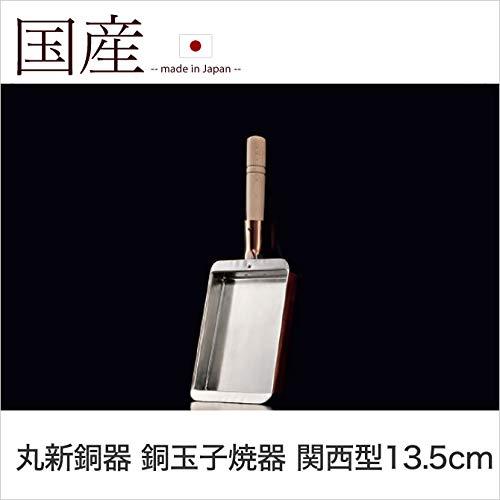 丸新銅器 銅玉子焼器 関西型13.5cm 卵焼き 純銅製