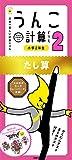 日本一楽しい計算ドリル  うんこ計算ドリル 小学2年生 たし算 (うんこドリルシリーズ)