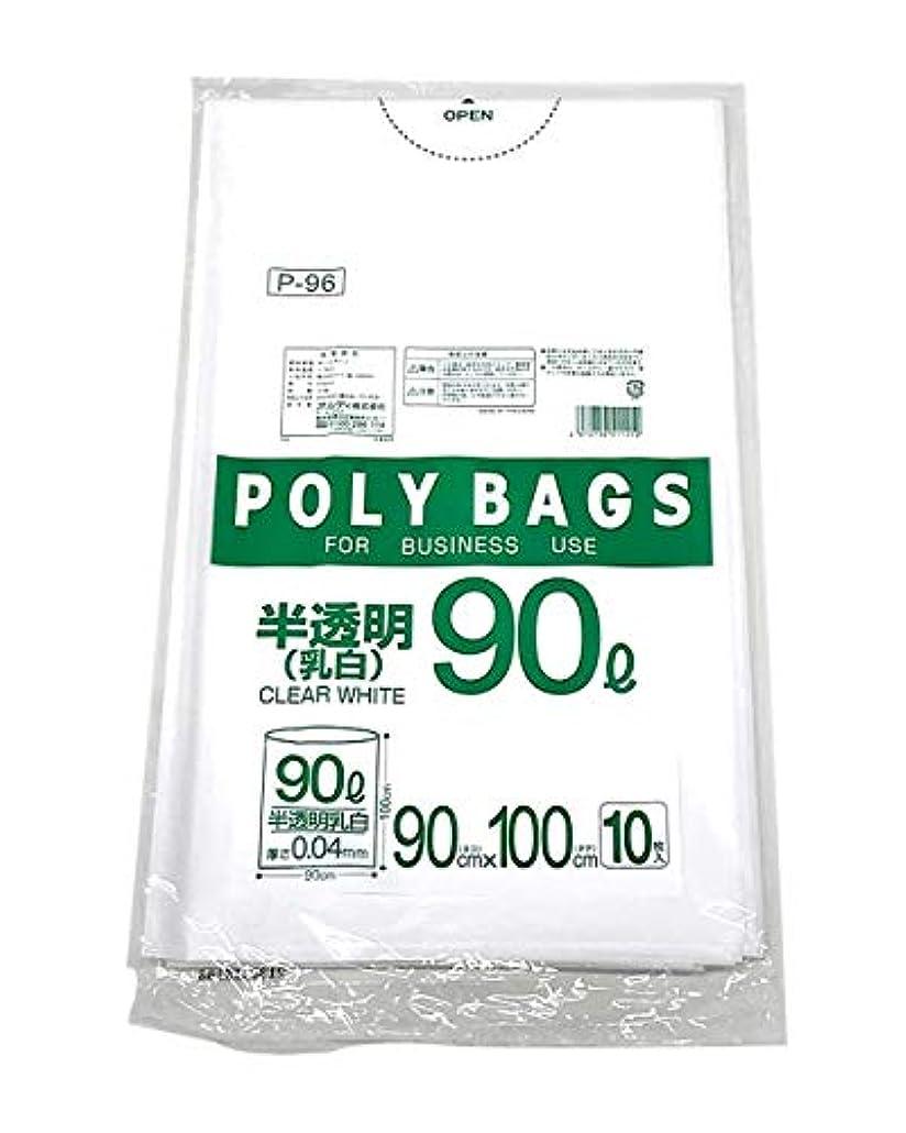 傾向進むヘルシーオルディ ゴミ袋 乳白 半透明 90L 90×100cm 厚み0.04mm ポリバッグ ビジネス ポリ袋 P-96 10枚入