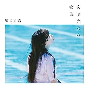 【Amazon.co.jp限定】文学少女の歌集【通常盤】(オリジナル・デカジャケ付き)