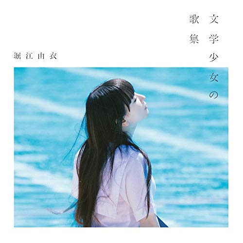 文学少女の歌集【通常盤】