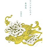 ウソツキムスメ (白昼社)