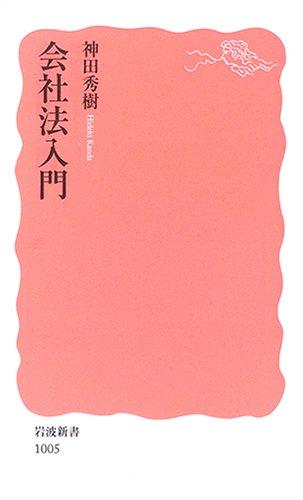 会社法入門 (岩波新書)の詳細を見る