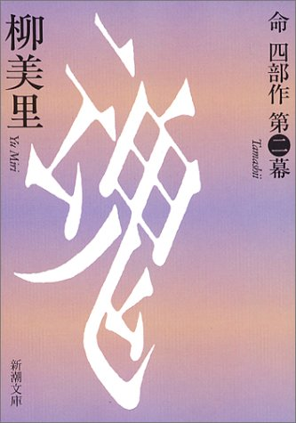 魂 (新潮文庫)の詳細を見る