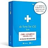 永久ライセンス Wondershare Dr.Fone for iOS Suite(Mac版)Mac10.14 最新のiOS 12&iPhone XS/XS Max/XRに対応 iPhone iPad iPod Touch データ復元ソフトiphone 連絡先 写真復元 iPhone起動障害から修復 データ復元 復旧 回復|ワンダーシェアー