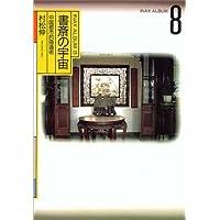 書斎の宇宙―中国都市的隠遁術 (INAX album (8))