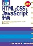 詳解HTML&CSS&JavaScript辞典 改訂版