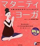 DVD付きマタニティ・ヨーガ—お産と産後のボディ&メンタルケア (実用BEST BOOKS) amazon
