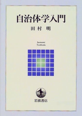 自治体学入門 (岩波テキストブックス)の詳細を見る