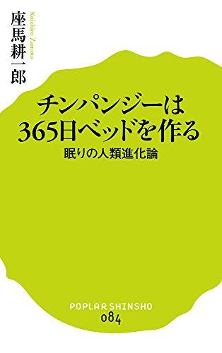 (084)チンパンジーは365日ベッドを作る: 眠りの人類進化論 (ポプラ新書)