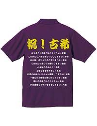 【名入れ、メッセージプリント、オリジナルポロシャツ】古希祝い紫色ポロシャツ みんなで寄せ書き ゴールド使用(プレゼントラッピング付) クリエイティcre80古希