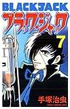 ブラック・ジャック 7 (少年チャンピオン・コミックス)