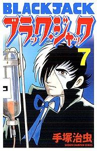 ブラック・ジャック 7 (少年チャンピオン・コミックス)の詳細を見る