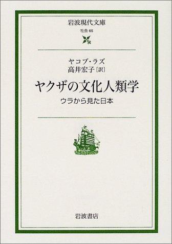 ヤクザの文化人類学―ウラから見た日本 (岩波現代文庫)の詳細を見る