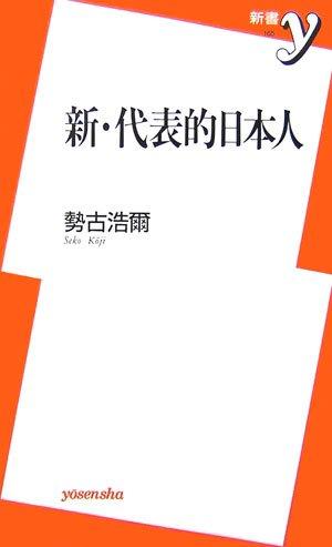 新・代表的日本人 (洋泉書新書y)の詳細を見る