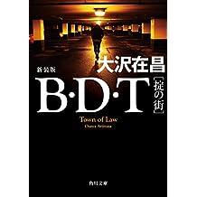B・D・T [掟の街] 新装版 (角川文庫)
