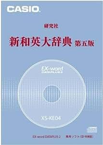 カシオ計算機 カシオ 電子辞書用コンテンツ(CD版) 新和英大辞典(第5版) XS-KE04