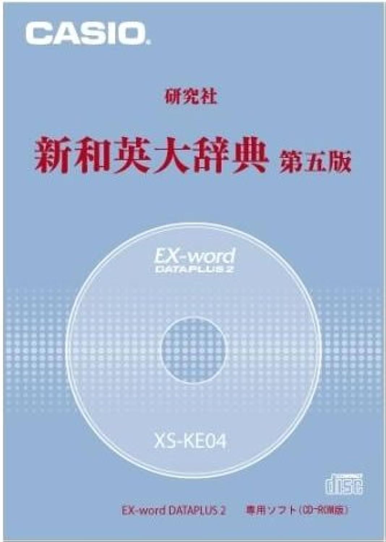 馬鹿タブレットプロフェッショナルカシオ計算機 カシオ 電子辞書用コンテンツ(CD版) 新和英大辞典(第5版) XS-KE04