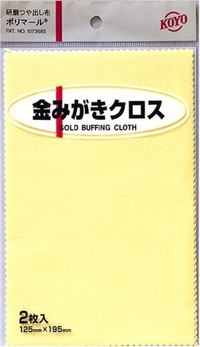 KOYO ポリマール 金磨きクロス