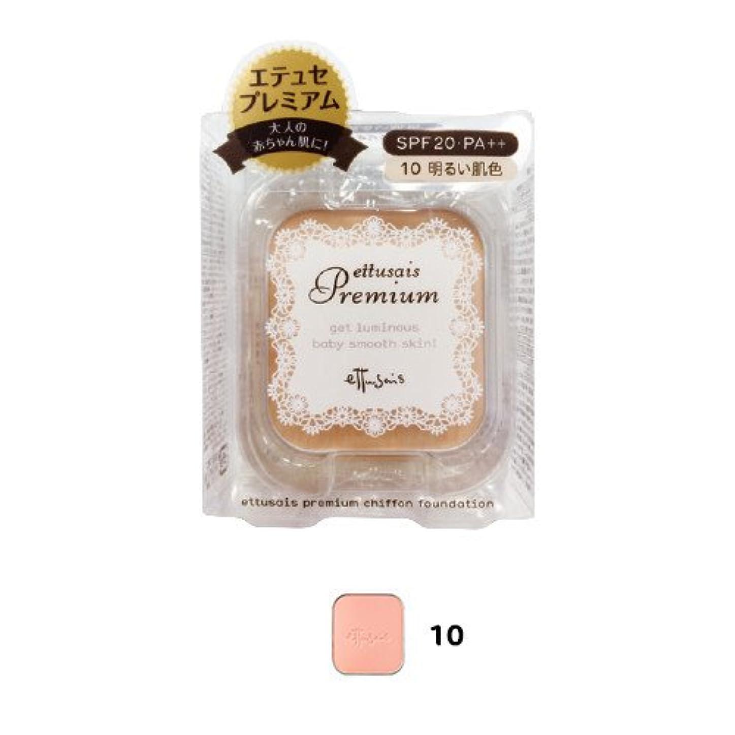 ファイナンス袋サイズエテュセ プレミアム シフォンファンデーション 10(明るい肌色) レフィル SPF20?PA++ 9g