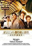 オリエント急行殺人事件~死の片道切符~ [DVD]