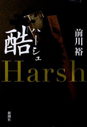 酷: ハーシュの詳細を見る