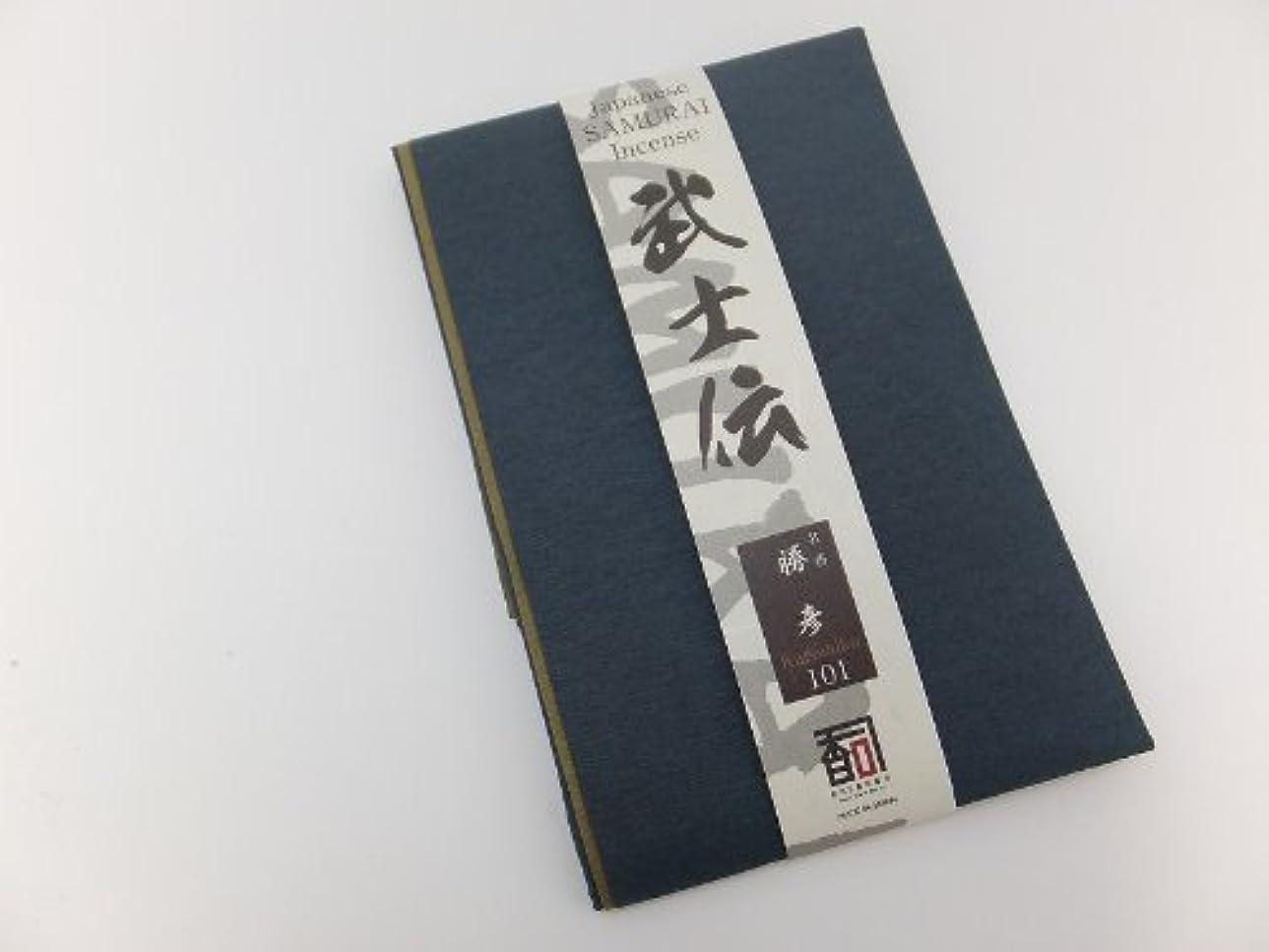 シングルひどい浸した「あわじ島の香司」 日本の香りシリーズ 武士伝 【101】 勝彦 ◆経済産業大臣賞◆