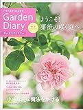 ガーデンダイアリー バラと庭がくれる幸せ Vol.9 (主婦の友ヒットシリーズ) 画像