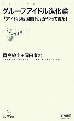 グループアイドル進化論 〜「アイドル戦国時代」がやってきた!〜 (マイコミ新書)