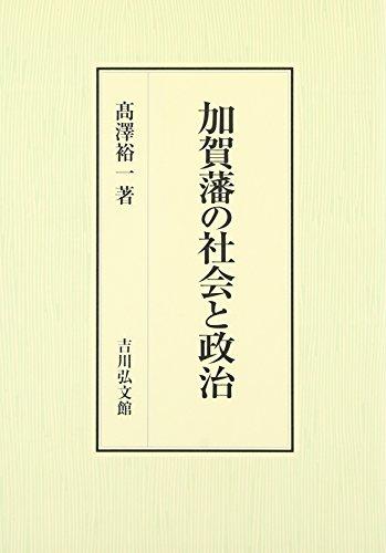 加賀藩の社会と政治の詳細を見る