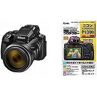 Nikon デジタルカメラ COOLPIX P1000 ブラック クールピクス P1000BK & Kenko 液晶保護フィルム 液晶プロテクター Nikon COOLPIX P1000用 KLP-NCPP1000