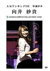 OASIS Campus Collection 2016 DVD人気ランキング2位 向井紗貴 単独DVD