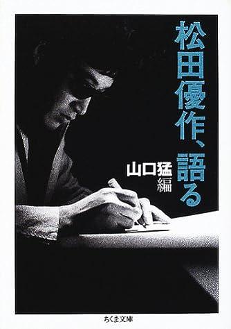 松田優作、語る (ちくま文庫)