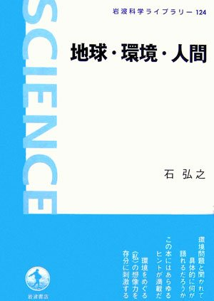 地球・環境・人間 (岩波科学ライブラリー)の詳細を見る