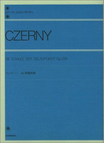 ツェルニー40番練習曲  全音ピアノライブラリー