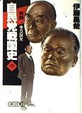 自民党戦国史 (中) (朝日文庫)