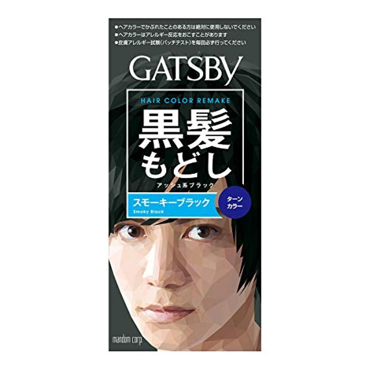 まっすぐ供給魔術ギャツビー ターンカラー スモーキーブラック【HTRC5.1】