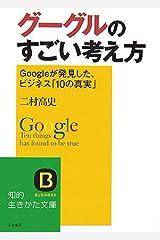 グーグルのすごい考え方―Googleが発見した、ビジネス「10の真実」 (知的生きかた文庫) 文庫