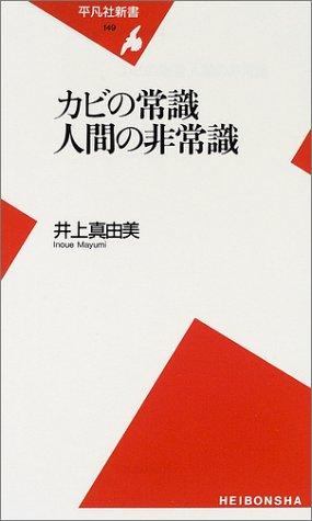 カビの常識 人間の非常識 (平凡社新書)の詳細を見る