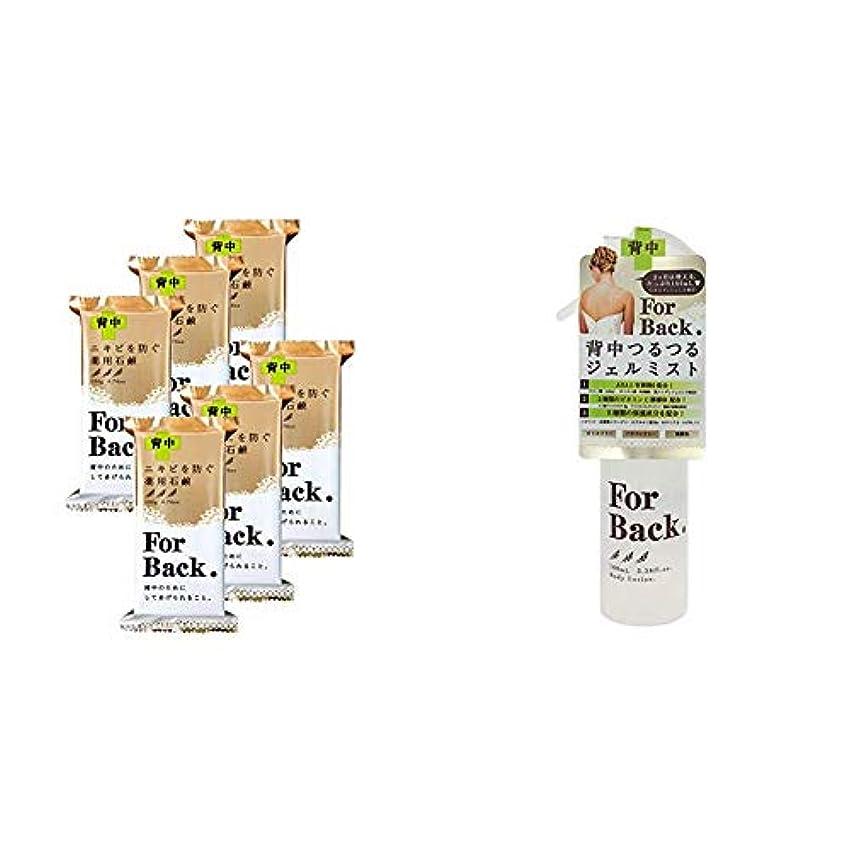 音節恒久的トレイペリカン石鹸 薬用石鹸 ForBack 135g×6個 & ForBack ジェルミスト 100ml