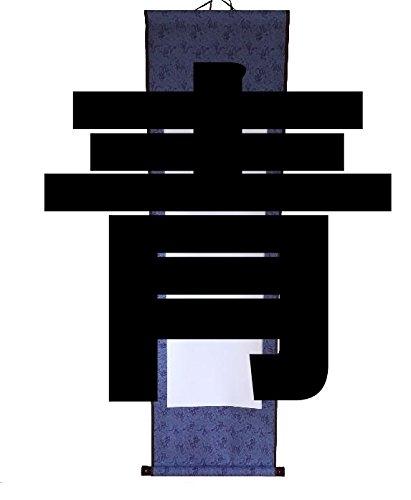 掛軸 白紙 装丁 済み 書いてすぐ掛けられる 書道 日本画 水墨画 スポーツ応援 店舗 趣味 に (青)