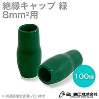 絶縁キャップ(緑) 8sq対応 100個