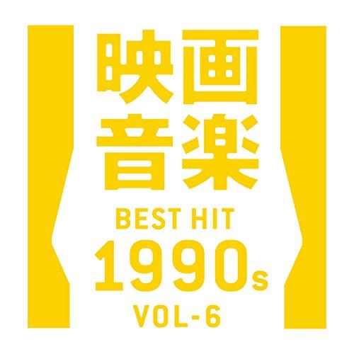 映画音楽ベストヒット1990年代 VOL-6