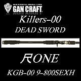 ガンクラフト キラーズ・ブルーS DEAD SWORD 尺-ONE(デッドソード尺ワン)KGB-00 9-800SEXH