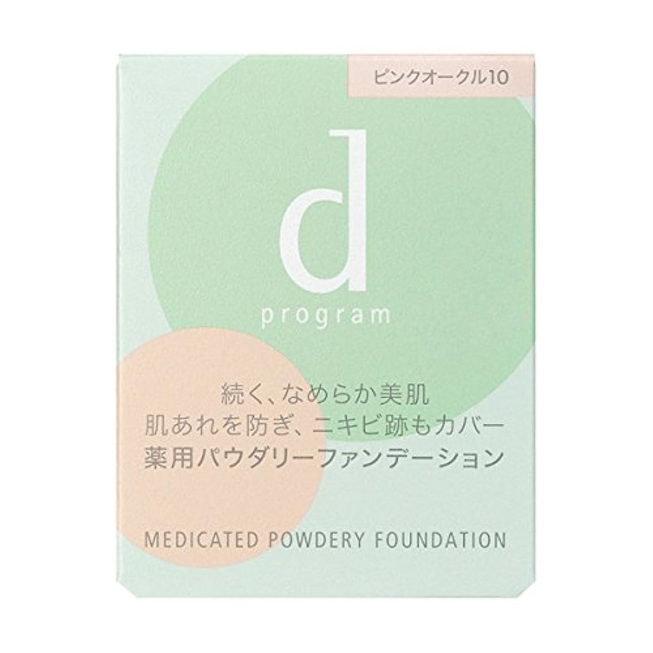 代わりに生産性ウナギ資生堂 d プログラム メディケイテッド パウダリーファンデーション ピンクオークル10 (レフィル) 10.5g