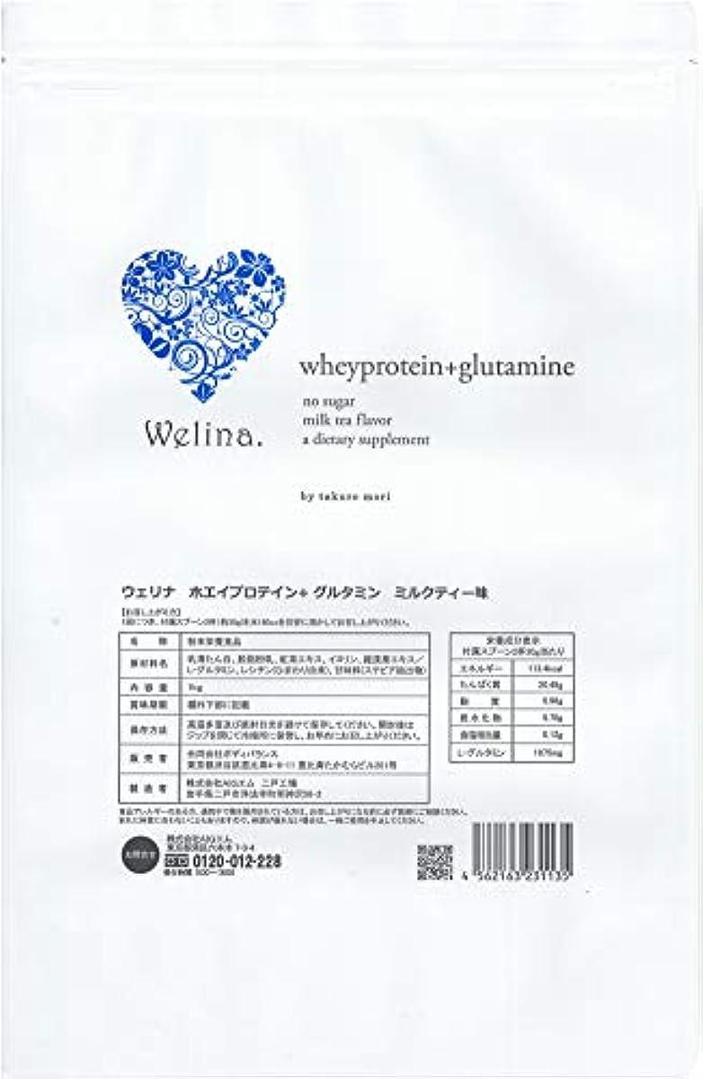 偽造呼びかける市民権ウェリナ ホエイプロテイン+グルタミン ミルクティー味 1Kg
