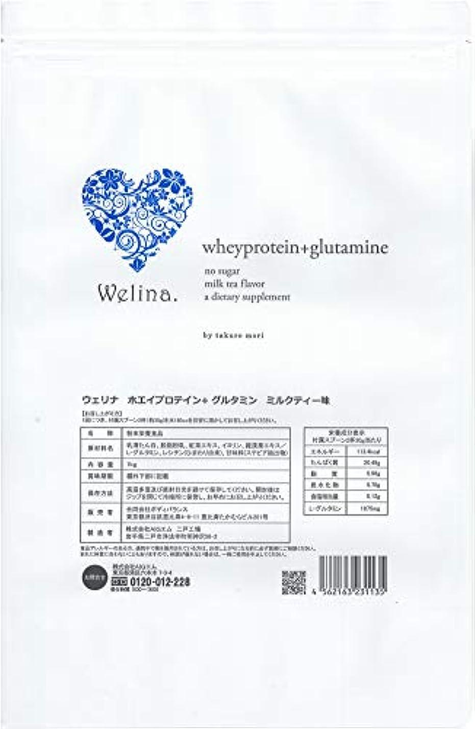 フラグラント賞賛するケイ素ウェリナ ホエイプロテイン+グルタミン ミルクティー味 1Kg