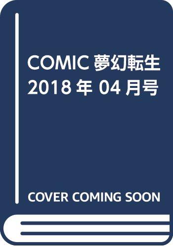 [ティーアイネット] COMIC夢幻転生 2018年 04月号